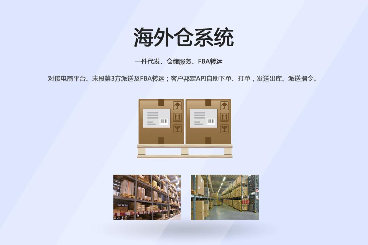 海外仓系统